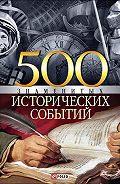 Владислав Леонидович Карнацевич -500 знаменитых исторических событий