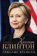 Хиллари Родэм Клинтон - Тяжелые времена