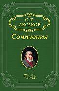 Сергей Аксаков - Письмо к редактору «Журнала охоты» (1)