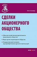 К. М. Алиевна -Сделки акционерного общества