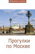 Сборник статей -Прогулки по Москве