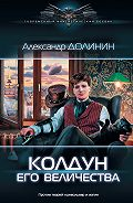 Александр Долинин -Колдун Его Величества