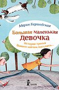 Мария Бершадская -Вышел зайчик погулять
