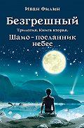 Иван Филин - Шамо – посланник небес