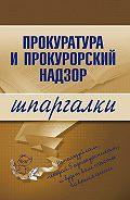 О. С. Ахетова -Прокуратура и прокурорский надзор
