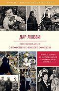 Алексей Ефграфович Селезнев -Дар любви. Воспоминания о протоиерее Феодоре