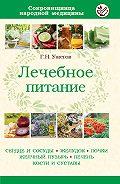 Генрих Николаевич Ужегов - Лечебное питание при различных заболеваниях