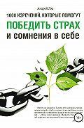 Андрей Лэд -1000 изречений, которые помогут победить страх и сомнения в себе
