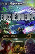 Игорь Марченко -Воссоединение