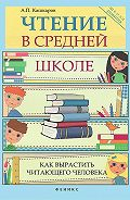 Андрей Кашкаров -Чтение в средней школе