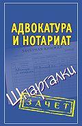 Алексей Антонов - Адвокатура и нотариат. Шпаргалки