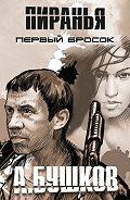 Александр Александрович Бушков -Пиранья. Первый бросок