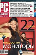 PC Magazine/RE -Журнал PC Magazine/RE №08/2009