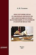 Александр Глушков -Обеспечение прав и законных интересов несовершеннолетних потерпевших в уголовном судопроизводстве
