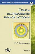 Екатерина Калмыкова -Опыты исследования личной истории