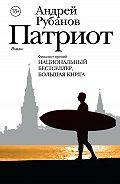 Андрей Рубанов -Патриот