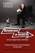 Андрей Парабеллум -Влияние и власть. Беспроигрышные техники
