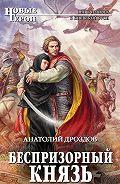 Анатолий Дроздов - Беспризорный князь