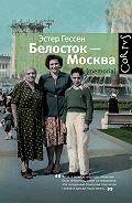 Эстер Гессен -Белосток – Москва