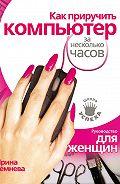 Ирина Ремнева -Как приручить компьютер за несколько часов