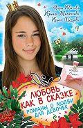 Вера Иванова - Любовь как в сказке (сборник)