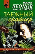 Николай Леонов, Алексей Макеев - Таежный снайпер