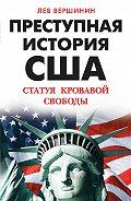 Лев Вершинин -Преступная история США. Статуя кровавой свободы
