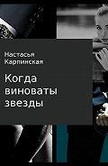 Настасья Карпинская -Когда виноваты звезды