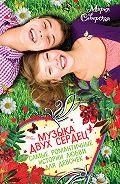 Мария Северская - Музыка двух сердец (сборник)