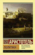 Неустановленный автор, Аристотель - Политика