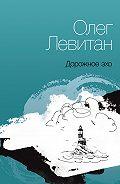 Олег Левитан -Дорожное эхо