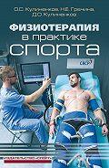 Олег Кулиненков - Физиотерапия в практике спорта