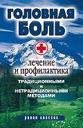 Наталия Алексеевна Алешина -Головная боль. Лечение и профилактика традиционными и нетрадиционными методами