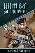 Олег Попенков -Битва за Ориент