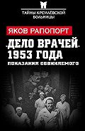 Яков Рапопорт -«Дело врачей» 1953 года. Показания обвиняемого