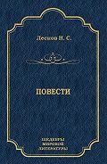 Николай Лесков -Повести