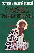 Святитель Василий Великий -Слова подвижнические