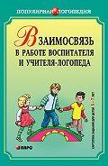 Ирина Михеева - Взаимодействие в работе воспитателя и учителя-логопеда. Картотека заданий для детей 5–7 лет с общим недоразвитием речи
