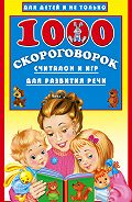 В. Г. Дмитриева - 1000 скороговорок, считалок и игр для развития речи