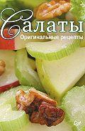 Сборник рецептов -Салаты. Оригинальные рецепты. 15 карточек