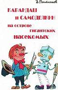 Валентин Постников - Карандаш и Самоделкин на острове гигантских насекомых