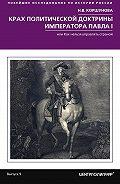 Надежда Коршунова -Крах политической доктрины императора Павла I, или Как нельзя управлять страной
