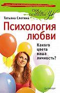 Т. В. Слотина - Психология любви. Какого цвета ваша личность?