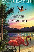 София Каспари -Лагуна фламинго