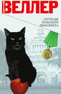 Михаил Веллер -Легенда о теплоходе «Вера Артюхова»
