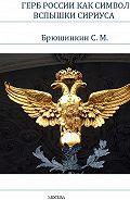 Сергей Брюшинкин -Герб России как символ вспышки Сириуса