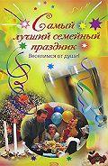 Елена Калинина, А. Панферова - Самый лучший семейный праздник