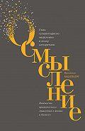 Кристиан Мадсбьерг -Осмысление. Сила гуманитарного мышления в эпоху алгоритмов