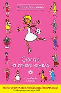 Юлия Владимировна Климова -Счастье на тонких ножках