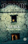 Франк Тилье -Gataca, или Проект «Феникс»
